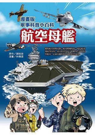 漫畫版軍事科普小百科:航空母艦篇