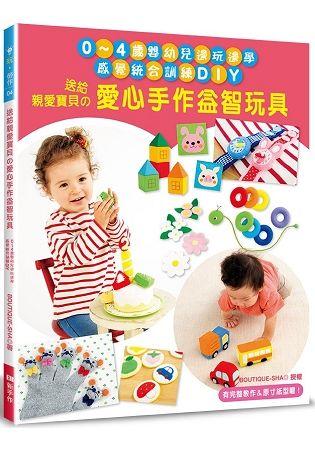 送給親愛寶貝的愛心手作益智玩具:0~4歲嬰幼兒邊玩邊學‧感覺統合訓練DIY