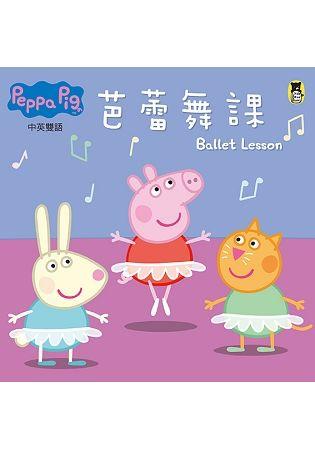 Peppa Pig粉紅豬小妹: 芭蕾舞課