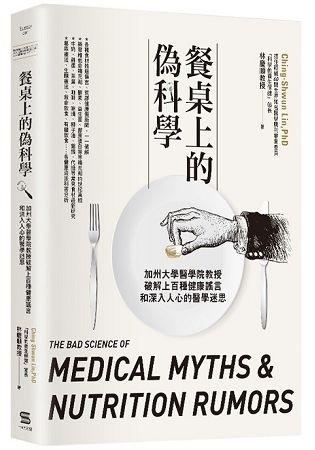 餐桌上的偽科學:加州大學醫學院教授破解上百種健康謠言和深入人心的醫學迷思