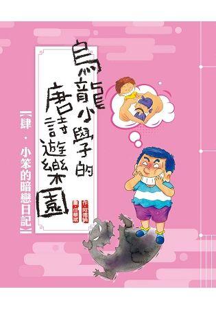 烏龍小學的唐詩遊樂園 肆: 小笨的暗戀日記