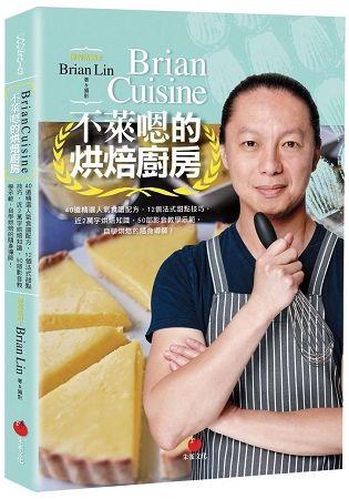 BrianCuisine不萊嗯的烘焙廚房: 40道精選人氣食譜配方, 12個法式甜點技巧, 近2萬字烘焙知識, 50部影音教學示範, 自學烘焙的隨身導師!