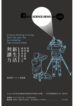 新生活判讀力:別讓科學偽新聞誤導你的人生