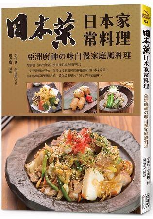 日本菜 日本家常料理:亞洲廚神の味自慢家庭風料理