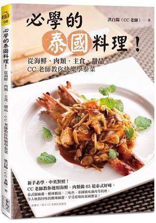 必學的泰國料理! 從海鮮、肉類、主食、甜品, CC老師教你快樂學泰菜