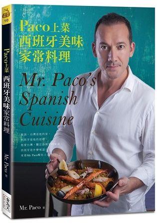 Paco上菜:西班牙美味家常料理(中英對照)