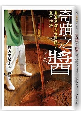 奇蹟之醬: 醬油老舖八木澤商店重生物語