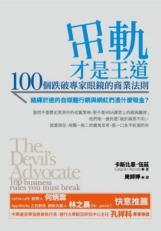 出軌,才是王道:100個跌破專家眼鏡的商業法則