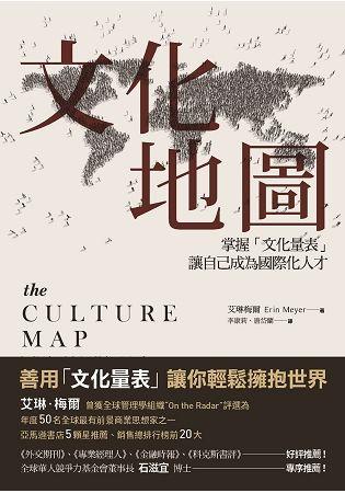 文化地圖掌握「文化量表」讓自己成為國際化人才