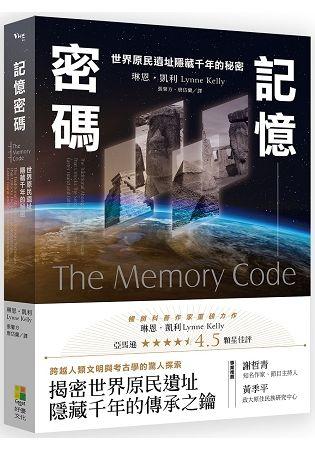 記憶密碼:世界原民遺址隱藏千年的秘密