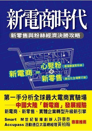 新電商時代:新零售與粉絲經濟決勝攻略(彩圖版)