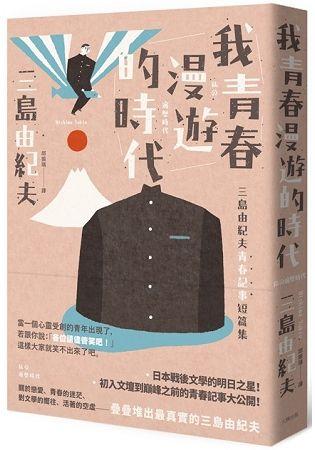 我青春漫遊的時代: 三島由紀夫青春記事短篇集 (第2版)