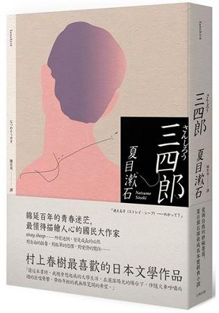 三四郎:愛與自我的終極書寫,夏目漱石探索成長本質經典小說 (電子書)
