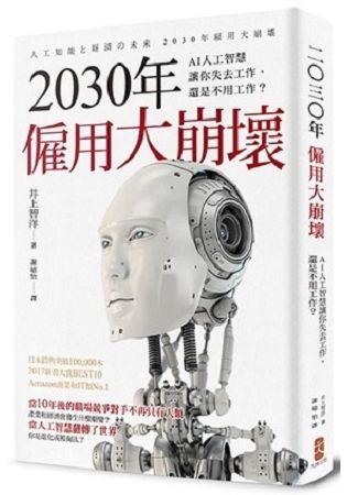 2030年僱用大崩壞: AI人工智慧讓你失去工作, 還是不用工作?