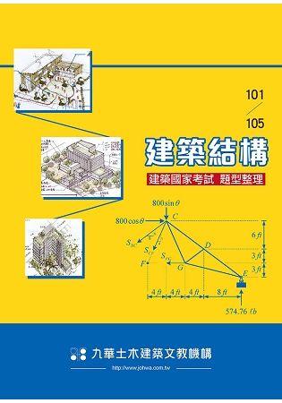 建築國家考試 101-105:建築結構題型整理