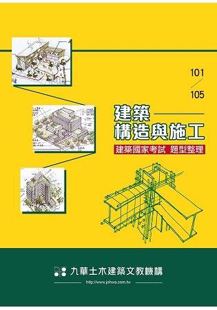 建築國家考試 101-105:建築構造與施工題型整理