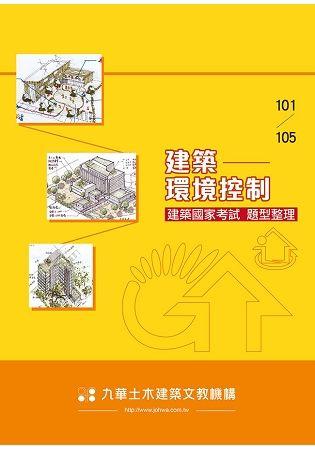 建築國家考試 101-105:建築環境控制題型整理