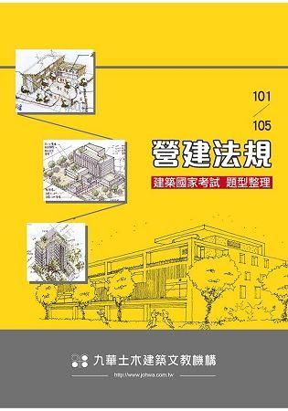 建築國家考試 101-105:營建法規題型整理