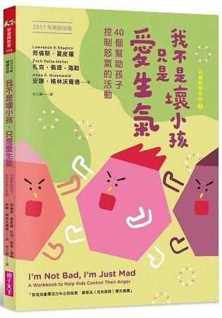 我不是壞小孩,只是愛生氣:40個幫助孩子控制怒氣的活動(2017年暢銷改版)