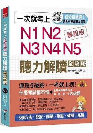 一次就考上   N1 N2 N3 N4 N5 聽力解讀全攻略:8個方法,完勝新日檢(附MP3)