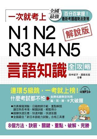 一次就考上   N1 N2 N3 N4 N5 言語知識全攻略:8個方法,完勝新日檢(附MP3)