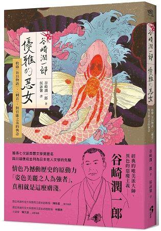 〔新譯〕谷崎潤一郎:優雅的惡女  收錄〈盲目物語〉、〈刺青〉,對官能之美的執念