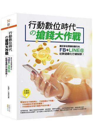 行動數位時代の搶錢大作戰: 讓店家老闆賺到翻天的FB+LINE@社群遊戲化行銷秘訣!