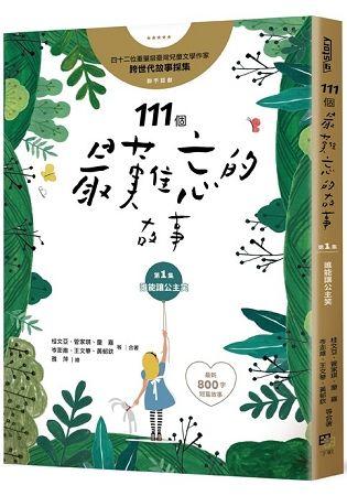111個最難忘的故事:第一集 誰能讓公主笑 ﹙最新800字短篇故事﹚ 四十位臺灣兒童文學作家 跨世代故事採集 聯手鉅獻