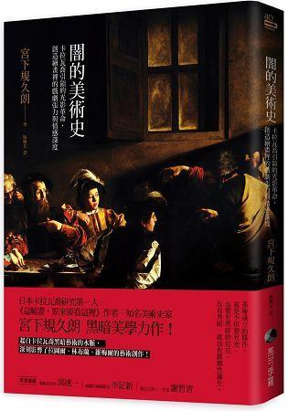 闇的美術史: 卡拉瓦喬引領的光影革命, 創造繪畫裡的戲劇張力與情感深度