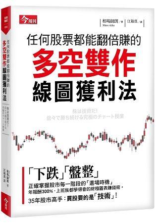任何股票都能翻倍賺的多空雙作線圖獲利法