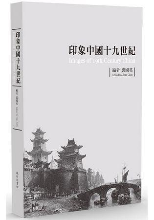 印象中國十九世紀 (限量典藏版)