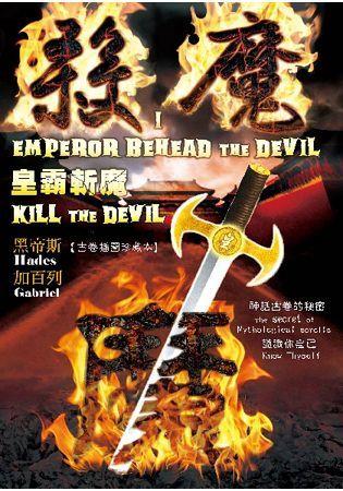 殺魔(Ⅰ)皇霸斬魔(KILL THE DEVIL I : EMPEROR BEHEAD THE DEVIL)