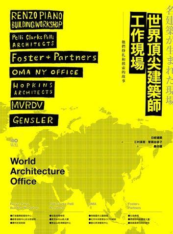 世界頂尖建築師工作現場:深入大師陣營,洞悉一流事務所的工作之道