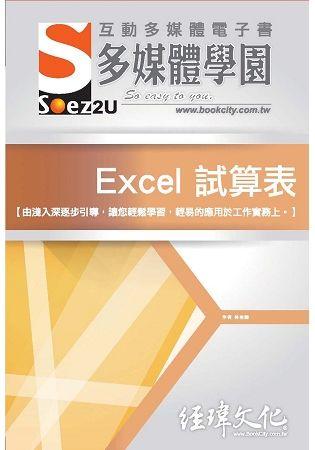 SOEZ2u 多媒體學園電子書:Excel 試算表(附VCD一片)
