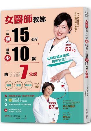女醫師教妳,一年瘦15公斤,肌齡少10歲的7堂課:「瘦身」、「美肌」、「抗老化」,一次得到