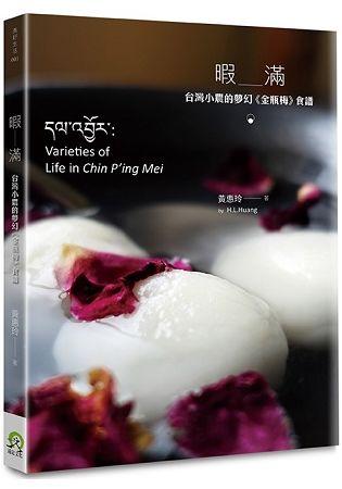 暇滿:台灣小農的夢幻《金瓶梅》食譜