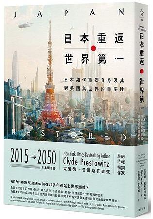 日本重返世界第一:日本如何重塑自身,及其對美國與世界的重要性 (電子書)
