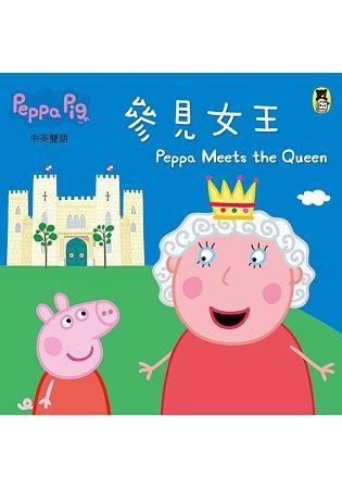 Peppa Pig粉紅豬小妹: 參見女王