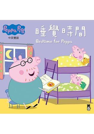 Peppa Pig粉紅豬小妹:睡覺時間