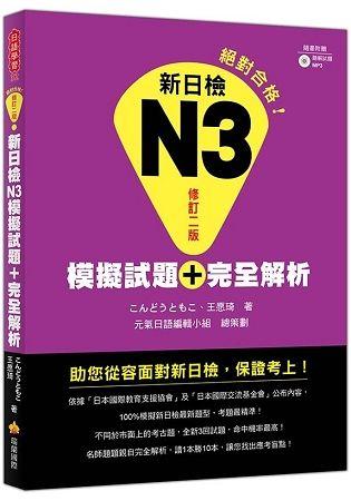 新日檢N3模擬試題+完全解析修訂二版 (隨書附贈聽解試題MP3)