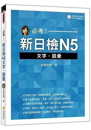 必考!新日檢N5文字‧語彙 (隨書附贈作者親錄標準日語朗讀MP3)