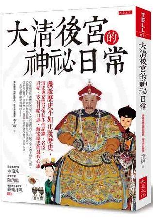 大清後宮的神祕日常: 戲說歷史不如正說歷史, 清史專家從皇帝私生活紀錄、名臣、后妃、宦官目睹口述, 解密歷史的最核心處