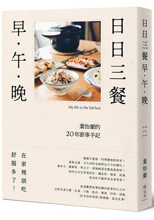 日日三餐,早.午.晚:葉怡蘭的20年廚事手記
