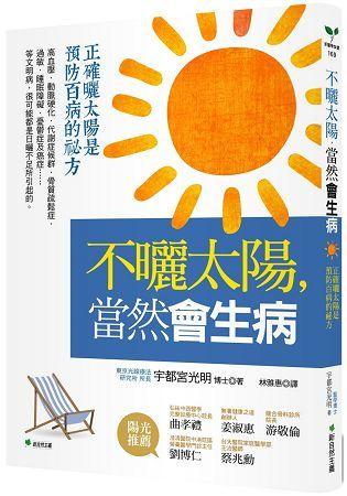 不曬太陽,當然會生病:正確曬太陽是預防百病的祕方(二版)