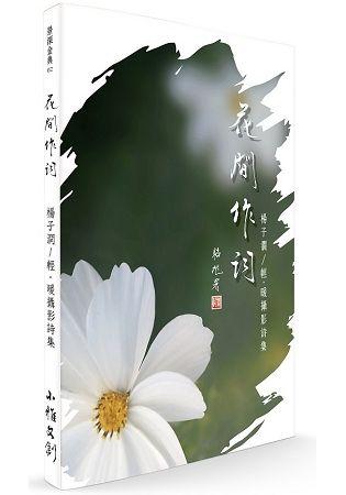 《花間作詞-輕.暖攝影詩集》