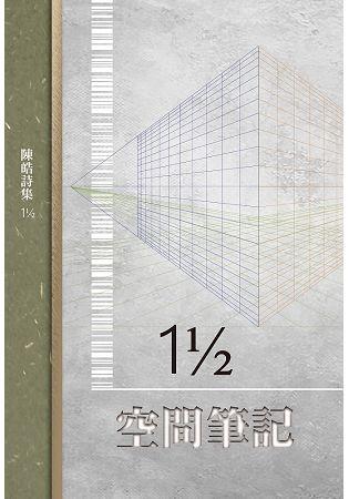 空間筆記: 陳皓詩集 陳皓詩集 1½