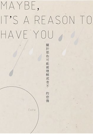 MAYBE, IT'S A REASON TO HAVE YOU:關於那些可能被理解或者不的悲傷