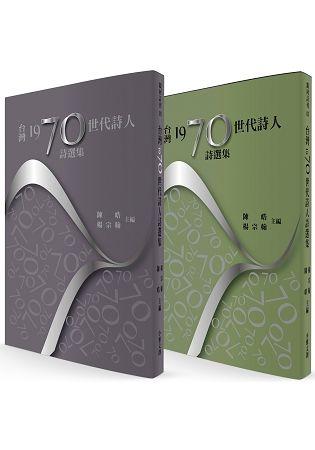 台灣1970世代詩人詩選集(紫綠二色書衣‧隨機出貨)