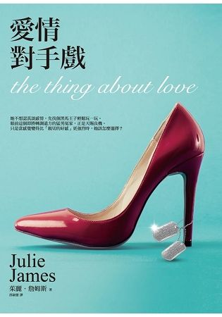 愛情對手戲 The Thing About Love