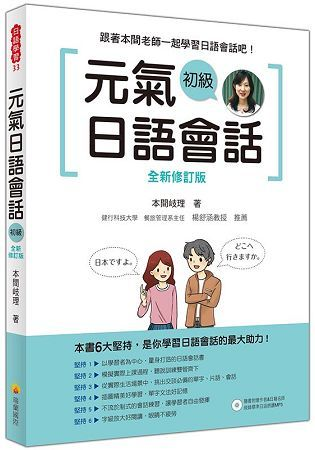 元氣日語會話 初級  全新修訂版(隨書附贈作者親錄標準日語朗讀MP3)